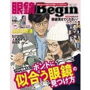 眼鏡Begin 2015 Vol.19(世界文化社) [電子書籍]