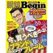 眼鏡Begin 2015 Vol.20(世界文化社) [電子書籍]