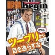 眼鏡Begin 2016 vol.21(世界文化社) [電子書籍]