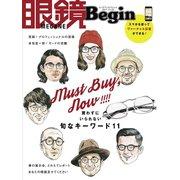 眼鏡Begin 2017 vol.22(世界文化社) [電子書籍]