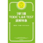 1駅1題 TOEIC L&R TEST 読解特急(朝日新聞出版) [電子書籍]