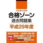 司法書士試験 合格ゾーン 過去問題集 平成29年度(東京リーガルマインド) [電子書籍]