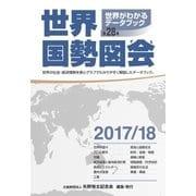 世界国勢図会 2017/18(矢野恒太記念会) [電子書籍]