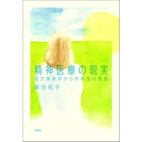精神医療の現実(萬書房) [電子書籍]