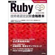 改訂2版 Ruby技術者認定試験合格教本(Silver/Gold対応) Ruby公式資格教科書 (技術評論社) [電子書籍]