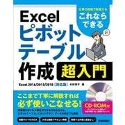これならできる Excel ピボットテーブル 超入門~仕事の現場で即使える (技術評論社) [電子書籍]