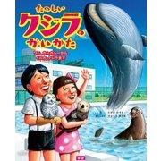 たのしいクジラのかいかた(学研) [電子書籍]