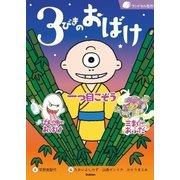 3びきのおばけ(学研) [電子書籍]