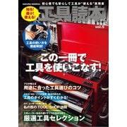 工具読本vol.5(笠倉出版社) [電子書籍]
