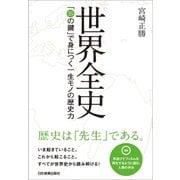 世界全史(日本実業出版社) [電子書籍]