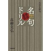 NHK俳句 作句力をアップ 名句徹底鑑賞ドリル(NHK出版) [電子書籍]