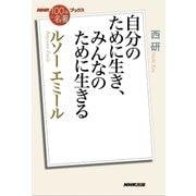 NHK「100分de名著」ブックス ルソー エミール 自分のために生き、みんなのために生きる(NHK出版) [電子書籍]