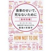 食事のせいで、死なないために[食材別編] スーパーフードと最新科学であなたを守る、最強の栄養学(NHK出版) [電子書籍]