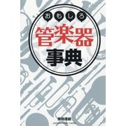 おもしろ管楽器事典(ヤマハミュージックメディア) [電子書籍]