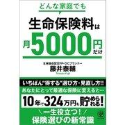 どんな家庭でも 生命保険料は月5000円だけ(かんき出版) [電子書籍]