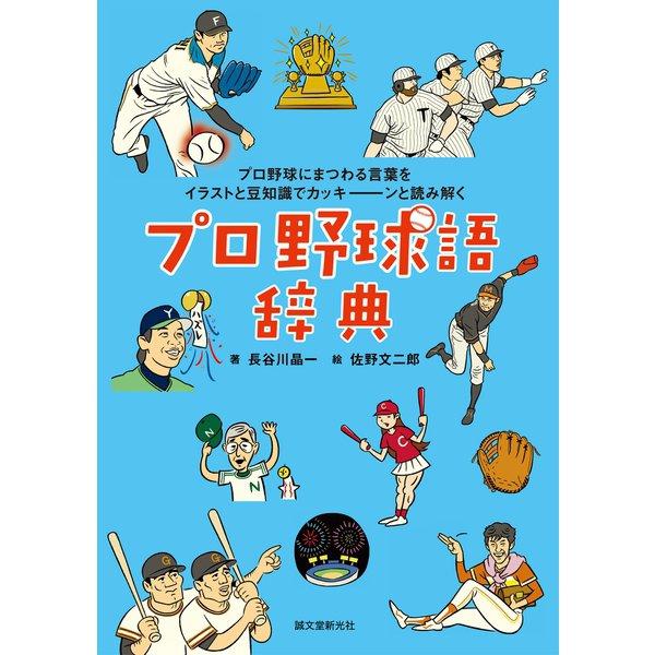 プロ野球語辞典(誠文堂新光社) [電子書籍]