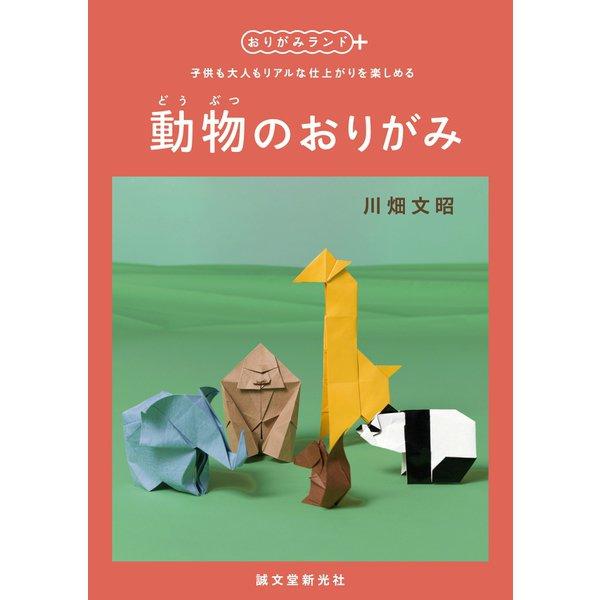 動物のおりがみ(誠文堂新光社) [電子書籍]