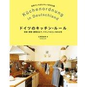 ドイツのキッチン・ルール(誠文堂新光社) [電子書籍]