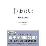 I<わたし>(ナチュラルスピリット) [電子書籍]