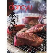 dancyu 2017年10月号(プレジデント社) [電子書籍]