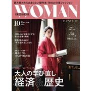 PRESIDENT WOMAN 2017.10月号(プレジデント社) [電子書籍]