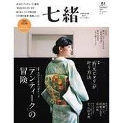 七緒 vol.51(プレジデント社) [電子書籍]