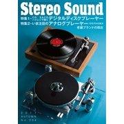 StereoSound(ステレオサウンド) No.204(ステレオサウンド) [電子書籍]