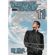 ザ・ファブル(11)(講談社) [電子書籍]