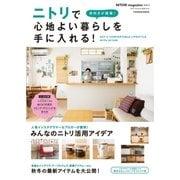 NITORI magazine vol.3 目利きが提案! ニトリで心地よい暮らしを手に入れる!(扶桑社) [電子書籍]