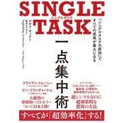 SINGLE TASK 一点集中術(ダイヤモンド社) [電子書籍]