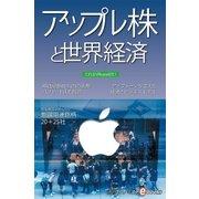アップル株と世界経済(毎日新聞出版) [電子書籍]