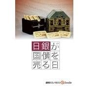 日銀が国債を売る日(毎日新聞出版) [電子書籍]