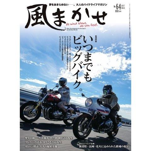 風まかせ No.64(クレタパブリッシング) [電子書籍]