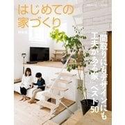 はじめての家づくり特装版「間取りにもデザインにも工夫がある家」ベスト50 (主婦の友社) [電子書籍]