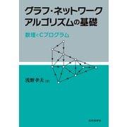 グラフ・ネットワークアルゴリズムの基礎 数理とCプログラム(近代科学社) [電子書籍]