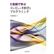 C言語で学ぶ コンピュータ科学とプログラミング(近代科学社) [電子書籍]