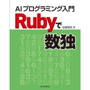 Rubyで数独:AIプログラミング入門(近代科学社) [電子書籍]