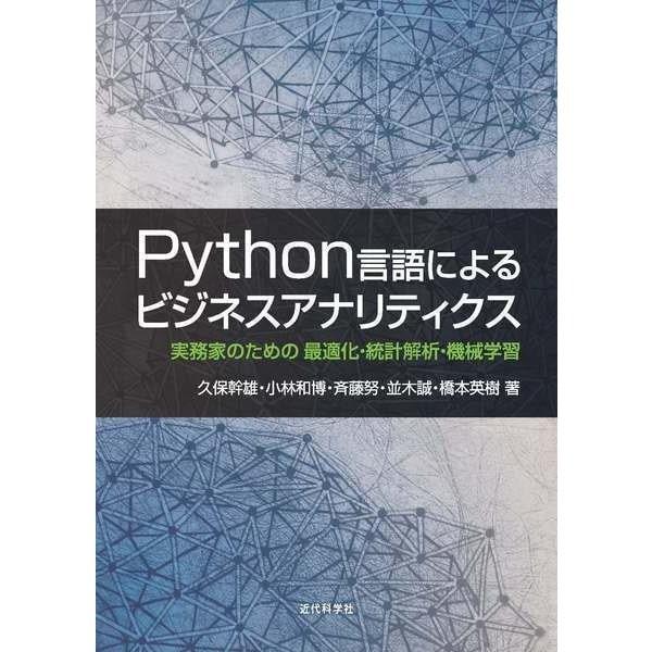 Python言語によるビジネスアナリティクス:実務家のための最適化・統計解析・機械学習(近代科学社) [電子書籍]