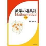 数学の道具箱 Mathematica 基本編(近代科学社) [電子書籍]
