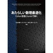 あたらしい数理最適化: Python言語とGurobiで解く(近代科学社) [電子書籍]