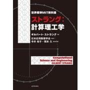 世界標準MIT教科書 ストラング:計算理工学(近代科学社) [電子書籍]