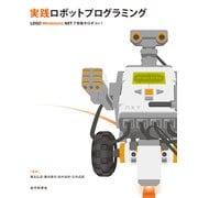 実践ロボットプログラミング-LEGO Mindstorms NXTで目指せロボコン!(近代科学社) [電子書籍]