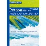 Python言語によるプログラミングイントロダクション:世界標準MIT教科書(近代科学社) [電子書籍]