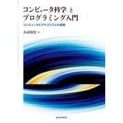 コンピュータ科学とプログラミング入門:コンピュータとアルゴリズムの基礎(近代科学社) [電子書籍]