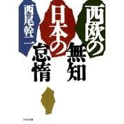 西欧の無知 日本の怠惰(PHP研究所) [電子書籍]