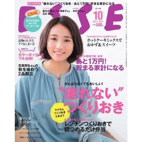 ESSE(エッセ) 2017年10月号(扶桑社) [電子書籍]
