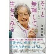 そっと無理して、生きてみる~百歳先生の人生カルテ~(小学館) [電子書籍]