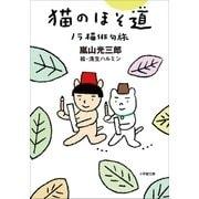 猫のほそ道 ノラ猫俳句旅(小学館) [電子書籍]