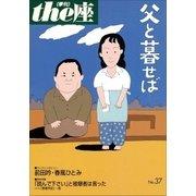 the座37号 父と暮せば(1998)(小学館) [電子書籍]