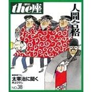 the座38号 人間合格(1998)(小学館) [電子書籍]